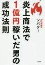 炎上商法で1億円稼いだ男の成功法則/シバター【1000円以上送料無料】