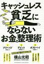 キャッシュレス貧乏にならないお金の整理術/横山光昭【1000円以上送料無料】
