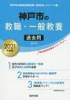 '21 神戸市の教職・一般教養過去問/協同教育研究会【1000円以上送料無料】