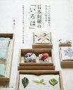 日本刺繍の「いろは」 コットンの刺繍糸でやさしく始める お教室に通うように習う、はじめての日本刺...