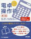 カンタン電卓操作術 資格の学校TACが贈る最強の電卓ガイド/