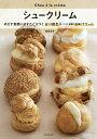 シュークリーム めざす食感に必ずたどりつく8つの配合×ベスト相性の8種のクリーム 新装版/福田淳子/レシピ【1000円以上送料無料】
