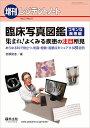 臨床写真図鑑 コモンな疾患編/忽那賢志【1000円以上送料無料】