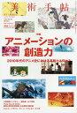 美術手帖 2020年2月号【雑誌】【1000円以上送料無料】 - bookfan 2号店 楽天市場店
