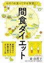 間食ダイエット おやつを食べてやせ体質に!/森由香子【1000円以上送料無料】
