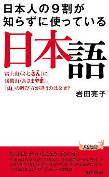 日本人の9割が知らずに使っている日本語 富士山に浅間山。「山」の呼び方が違うのはなぜ?/岩田亮子【1000円以上送料無料】