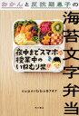 おかんと反抗期息子の海苔文字弁当/superbba8747/レシピ【1000円以上送料無料】