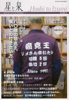 星と泉 新時代の全方位型投稿誌 第26号【1000円以上送料無料】