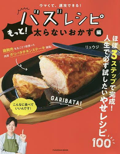 バズレシピもっと 太らないおかず編/リュウジ/レシピ 1000円以上
