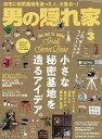 RoomClip商品情報 - 男の隠れ家 2020年3月号【雑誌】【1000円以上送料無料】