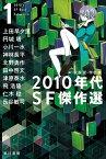 2010年代SF傑作選 1/大森望/伴名練/上田早夕里【1000円以上送料無料】