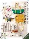 はじめてでもすてきに作れるバッグのきほん/猪俣友紀【1000円以上送料無料】
