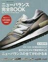 ニューバランス完全BOOK【1000円以上送料無料】