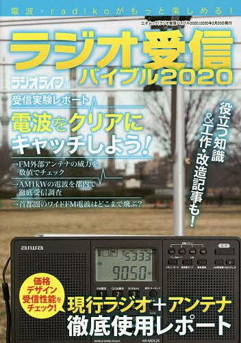 ラジオ受信バイブル 電波・radikoがもっと楽しめる! 2020/ラジオライフ【1000円以上送料無料】