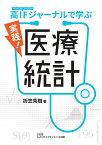 実践!医療統計 高IFジャーナルで学ぶ/折笠秀樹【1000円以上送料無料】