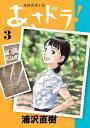 あさドラ! 連続漫画小説 volume3/浦沢直樹【1000円以上送料無料】