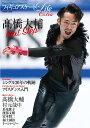 フィギュアスケートLife Extra高橋大輔Next Step Figure Skating Magazine 永久保存版シングル20年の軌跡アイスダンス入門【1000円以上送料無料】