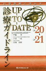 診療ガイドラインUP−TO−DATE 日常診療に活かす 2020→2021/門脇孝/小室一成/宮地良樹【1000円以上送料無料】