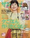 サンキュ!ミニ 2020年4月号 【サンキュ!増刊】【雑誌】【1000円以上送料無料】