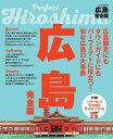 広島完全版/旅行【1000円以上送料無料】
