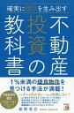 確実に儲けを生み出す不動産投資の教科書/姫野秀喜【1000円以上送料無料】