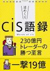 日めくり cis語録 230億円トレーダ【1000円以上送料無料】