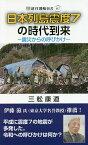 日本列島震度7の時代到来 震災からの呼びかけ/三舩康道【1000円以上送料無料】