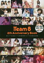 AKB48 Team8 6th Anniversary Book 新メンバー12人加入!チーム8の新章を担うメンバーたちの新たな...