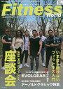 フィットネスワールド 世界のコンテスト&トレーニング情報誌 Vol.7(2020Apr.)【1000円以上送料無料】