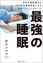 最強の睡眠 世界の最新論文と450年企業経営者による実践でついにわかった/西川ユカコ【1000円以上送料無料】