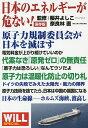 日本のエネルギーが危ない! WiLL SPECIAL 保存版/櫻井よしこ/奈良林直【1000円以上送料無料】