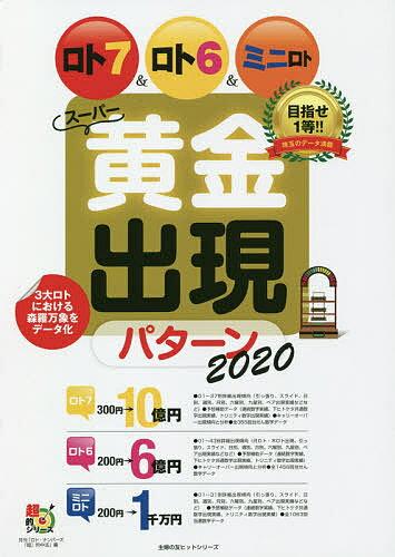 ロト7&ロト6&ミニロトスーパー黄金出現パターン 2020/月刊「ロト・ナンバーズ『超』的中法」【1000円以上送料無料】