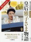皇后雅子さま物語 即位1周年記念/友納尚子【1000円以上送料無料】