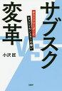 サブスク変革 チェンジリーダーとチェンジモンスターの戦い/小沢匠【1000円以上送料無料】