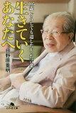 生きていくあなたへ 105歳どうしても遺したかった言葉/日野原重明【1000円以上送料無料】