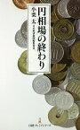円相場の終わり/小栗太【1000円以上送料無料】