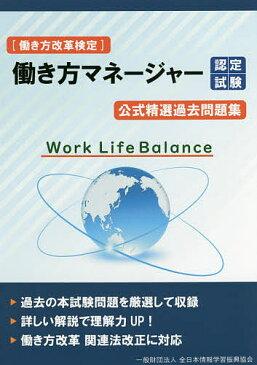 〈働き方改革検定〉働き方マネージャー認定試験公式精選過去問題集【1000円以上送料無料】
