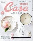 Casa BRUTUS(カ−サブル−タス 2020年5月号【雑誌】【1000円以上送料無料】