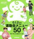 0.1.2歳児運動会メニュー50 親子で楽しめる種目がいっぱ...
