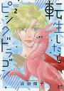 転生したらピンクドラゴン 2/浜田翔子【1000円以上送料無料】