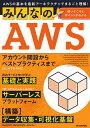 みんなのAWS AWSの基本を最新アーキテクチャでまるごと理解! 使いどころとポイントがわかる/菊池修治/加藤諒/城岸直希【1000円以上送料無料】