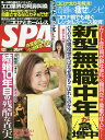 SPA!(スパ!) 2020年4月21日号【雑誌】【1000円以上送料無料】
