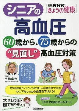 """シニアの高血圧 60歳から、75歳からの""""見直し""""高血圧対策/土橋卓也【1000円以上送料無料】"""