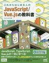 これからはじめる人のJavaScript/Vue.jsの教科書/たにぐちまこと【1000円以上送料無料】