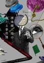 濱地健三郎の幽(かくれ)たる事件簿/有栖川有栖【1000円以上送料無料】