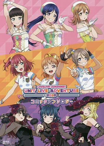 エンターテインメント, アニメーション LOVELIVESUNSHINEUNIT LIVE ADVENTURE 20201000