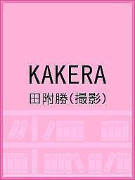 KAKERA/田附勝【1000円以上送料無料】