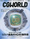 CG WORLD 2020年6月号【雑誌】【1000円以上送