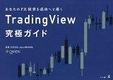 あなたのFX投資を成功へと導くTradingView究極ガイド/OANDAJapan株式会社【1000円以上送料無料】