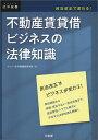 不動産賃貸借ビジネスの法律知識 民法改正で変わる!/デイリー